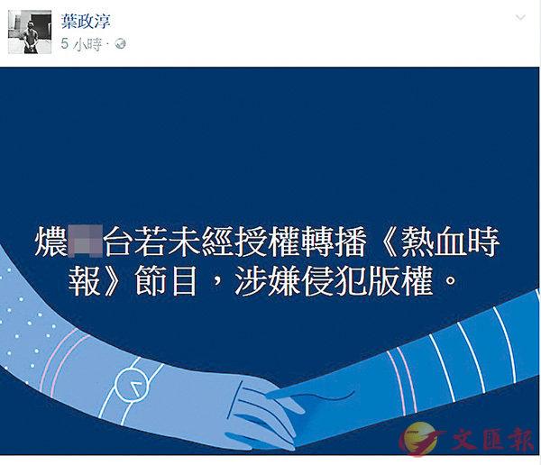 ■「葉政淳」發帖批評「侵權」。fb截圖
