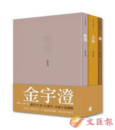 作者、插畫:金宇澄 出版:東美出版
