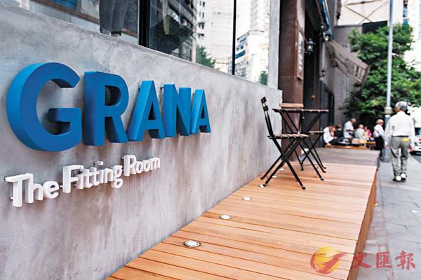 ■Grana在香港設有「試身室」。 資料圖片