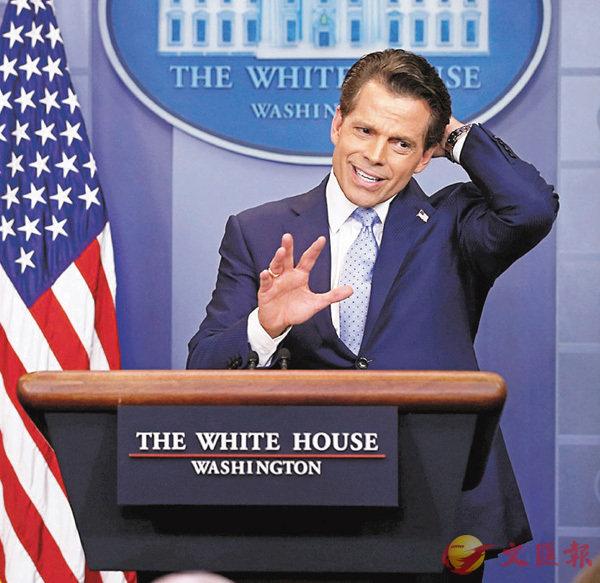 ■白宮通訊主任斯卡拉穆奇上任10天被解僱,成全城笑話。 資料圖片