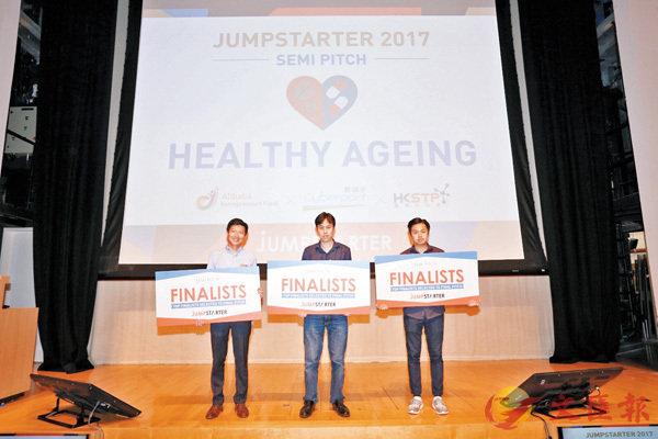■三間初企成功入圍JUMPSTARTER 2017創業系列比賽。左起:張安雷、Samuel Hui、黃棨麟。 公關供圖