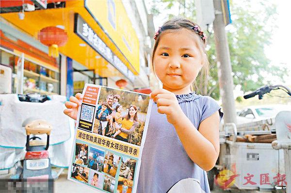 ■6歲美籍華裔女孩淘淘日前在美國養母的陪同下回國尋親。 網上圖片