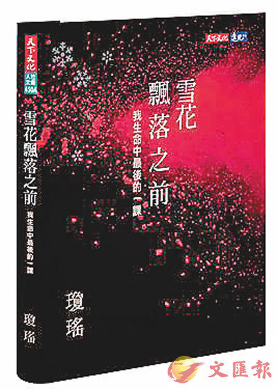 作者:瓊瑤 出版:遠見天下文化
