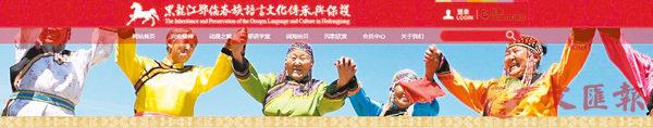 ■鄂倫春語網絡學習平台。網上截圖