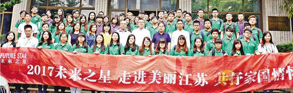 ■2017「未來之星·從香港出發-江蘇家國情懷之旅」在南京大學開班。 香港文匯報記者賀鵬飛  攝