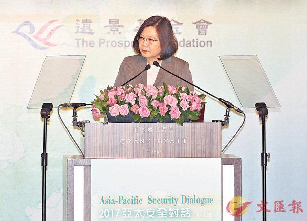 ■蔡英文昨日在「2017亞太安全對話」活動上談及兩岸關係時稱,其有維持兩岸現狀的決心。 中央社