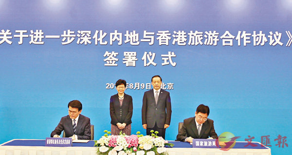■香港特區政府與國家旅遊局簽署《關於進一步深化內地與香港旅遊合作協議》。