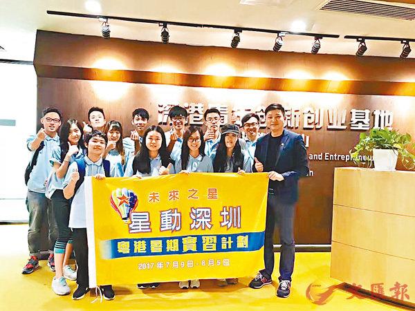 ■同學們於深港青年創新創業基地領略深圳相關發展氛圍。 受訪者供圖
