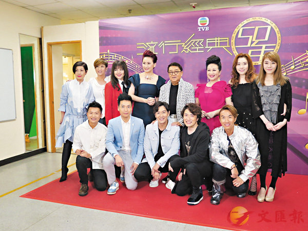 ■《流行經典50年》由黎小田和家燕姐任主持。