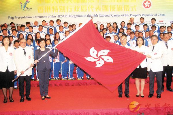 ■香港全運會代表團昨舉行授旗儀式。 香港文匯報記者潘志南  攝