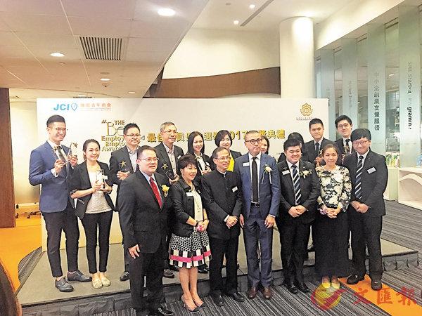 ■第三屆「最佳僱員僱主選舉2017」頒獎典禮,表揚傑出僱主及僱員。香港文匯報記者何寶儀 攝