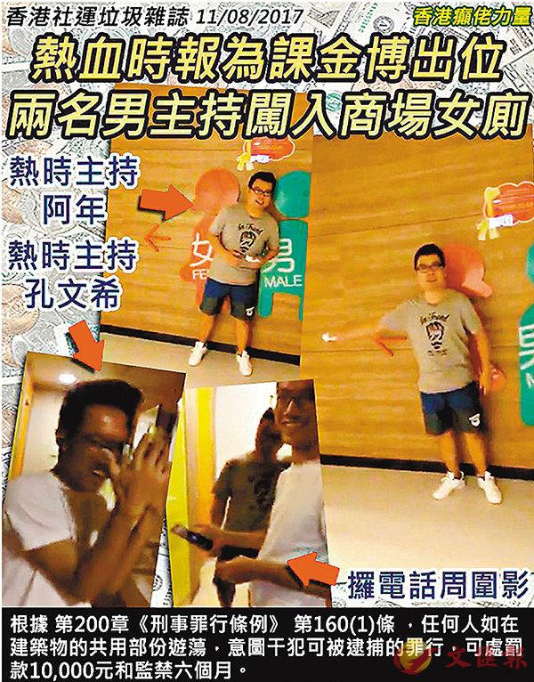 ■「香港癲佬力量」發帖,指《熱時》兩名節目男主持,包括李鶴年及孔文希,闖入一間商場的女廁。