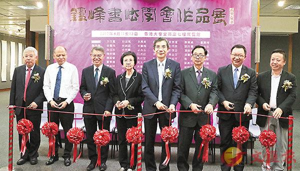 ■黃埜填(左一)與眾嘉賓主持開幕剪綵。香港文匯報記者沈清麗  攝