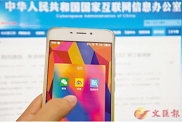 騰訊新浪百度社交平台被查 (圖)