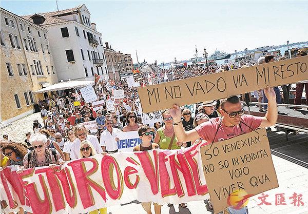 ■威尼斯居民示威,舉牌表示「我想留下,不想離去」。路透社