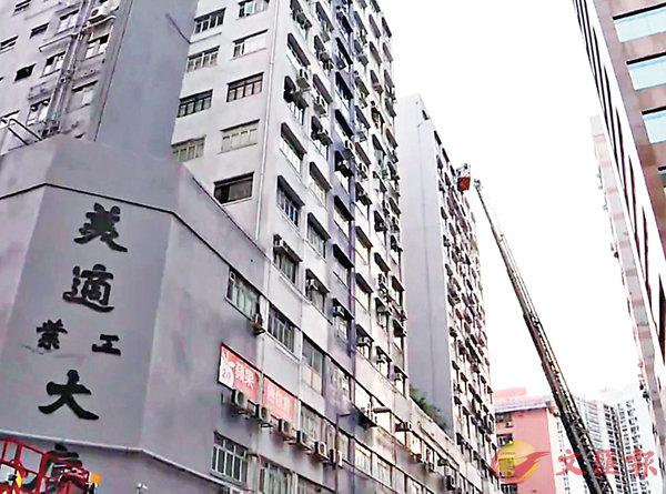 工廈茤衁掬]術失火燒死3人 (圖)