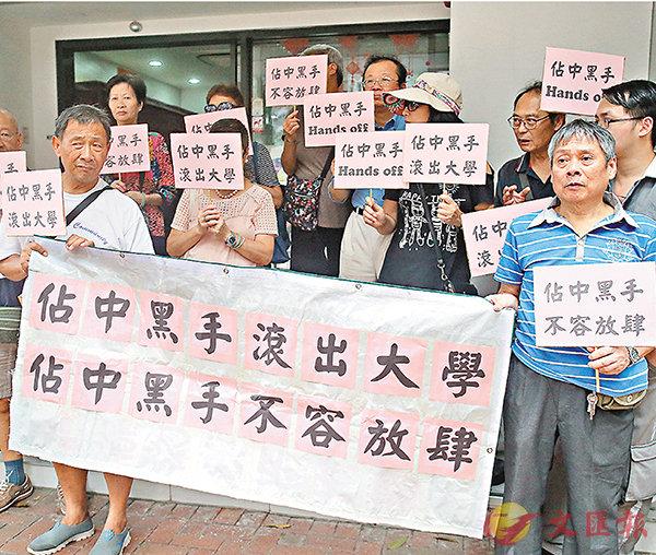 ■市民要求「佔中」黑手滾出大學。香港文匯報記者莫雪芝  攝