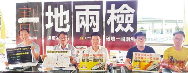 ■「新民主同盟」在街頭宣傳反對「一地兩檢」。