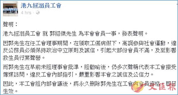 ■港九拯溺員工會在facebook發表聲明,宣佈即日起永久刪除郭紹傑會員資格。fb截圖