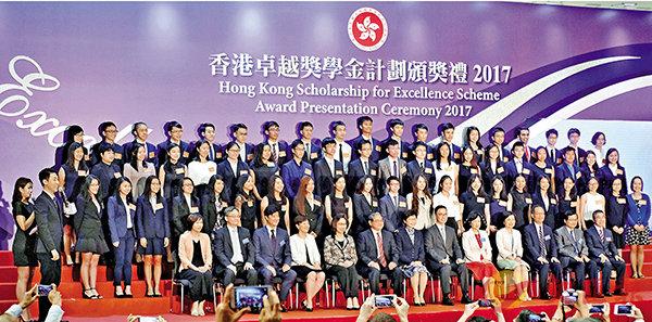 ■香港卓越獎學金計劃昨日舉行頒獎禮。 香港文匯報記者梁祖彝  攝