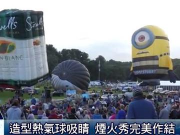 熱氣球繽紛升空 布里斯托天外奇蹟