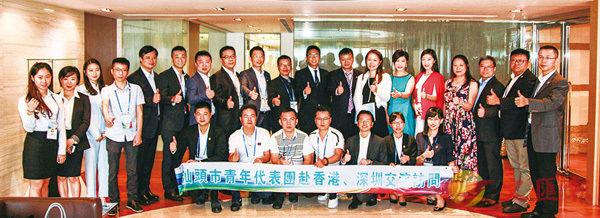 ■汕頭市青年代表團團員與香港廣東青年總會代表大合照