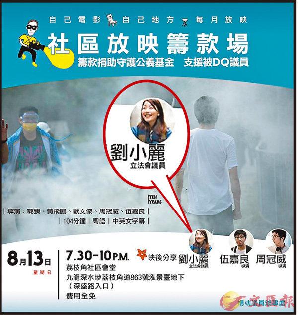 ■「社區院線」海報以「立法會議員」稱呼劉小麗(見紅圈),誤導市民,劉小麗在現場亦無澄清。 facebook圖片