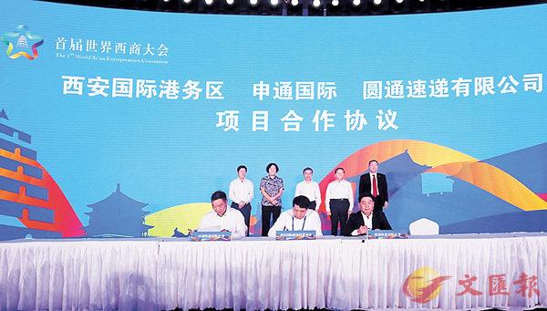 ■圓通和申通分別與西安國際港務區簽署項目協議。 香港文匯報西安傳真