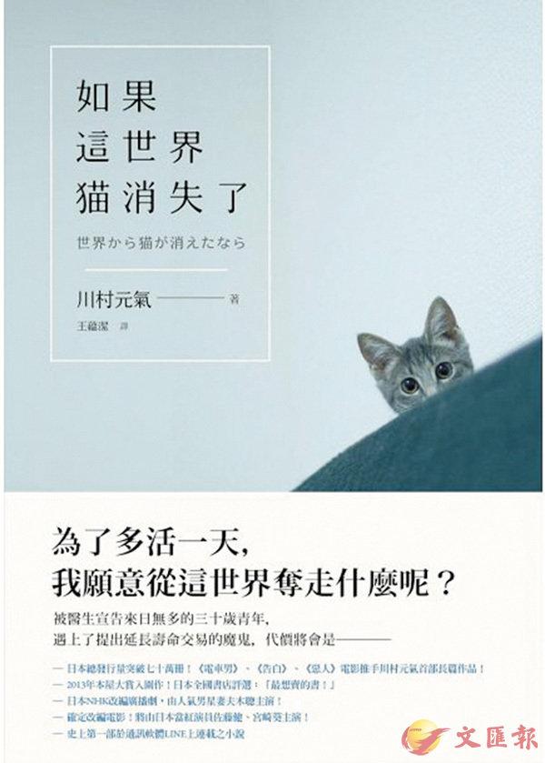 《如果這世界貓消失了》作者:川村元氣 譯者:王蘊潔 繪者:恩佐 出版:春天出版社
