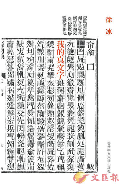 作者:徐冰 出版:中文大學出版社