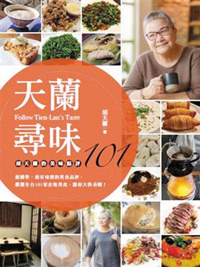 作者:胡天蘭 出版:聯經