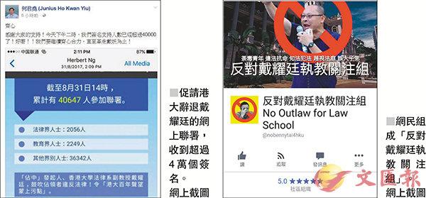 聯署炒戴妖收逾4.7萬簽名 (圖)