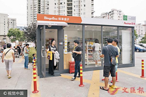 ■內地近期推出了無人便利商店。