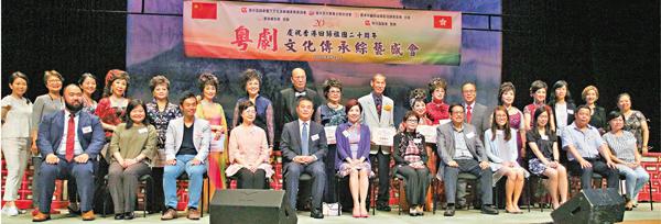 ■賓主於「慶祝香港回歸祖國20周年-粵劇文化傳承綜藝盛會」上合影。