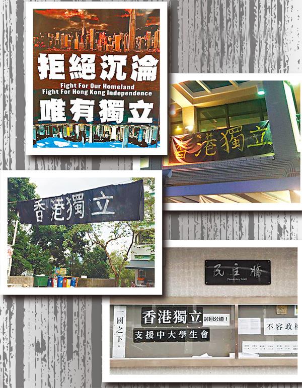 ■中大校園內各式各樣煽「獨」標語。 fb截圖