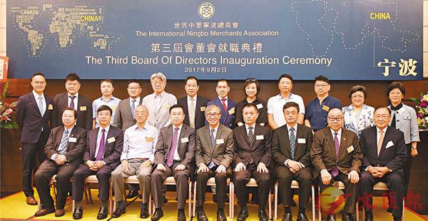 ■世界中華寧波總商會第三屆會董會就職,賓主合照。 香港文匯報 記者莫雪芝  攝