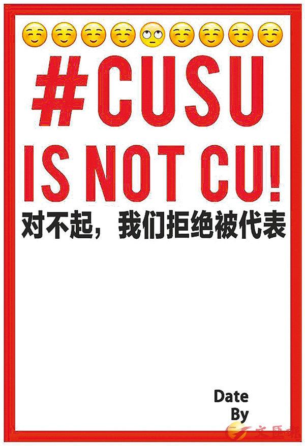 ■有中大學生網上發起「CUSU IS NOT CU(中大學生會不代表中大學生)」行動,堅拒被學生會「騎劫」個人立場。 網上圖片
