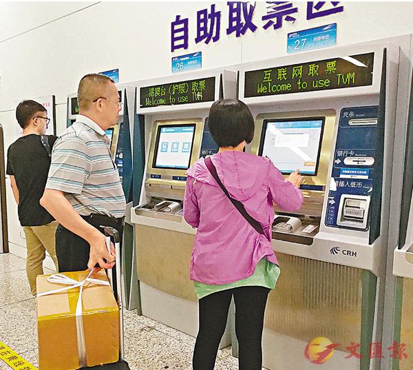 ■自動售票機可使用新版回鄉證購票和取票。香港文匯報記者郭若溪  攝