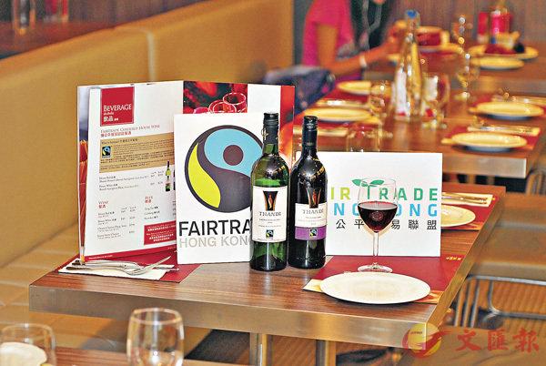 ■在香港銷售的公平貿易酒。 資料圖片