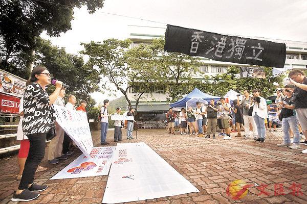 ■「珍惜群組」昨日到中大校園,聲援反「港獨」活動。香港文匯報記者劉國權  攝