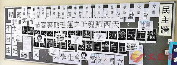 ■教大民主牆出現針對蔡若蓮喪子的標語。 鄧家彪fb