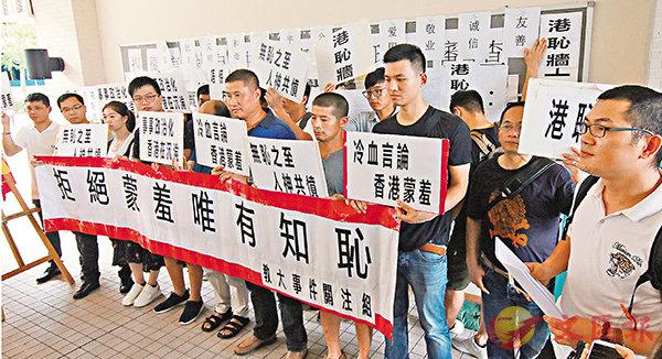 ■「教大事件關注組」昨日在教大民主牆前抗議,表達對冷血標語的憤怒。香港文匯報記者彭子文  攝