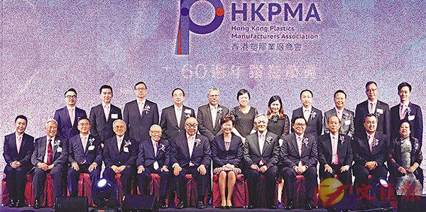 ■賓主於香港塑膠業廠商會成立60周年鑽禧慶典上合影。 香港文匯報記者曾慶威  攝
