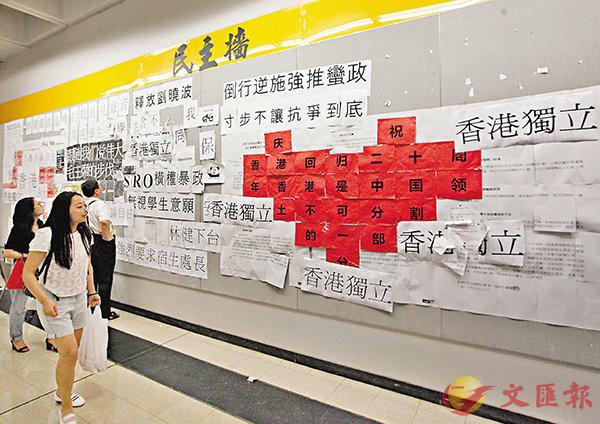 ■前晚一名身穿印有「港獨」字眼T恤的青年在城大民主牆張貼冷血標語,校方迅即移除標語並報警處理。