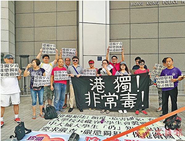 ■「珍惜群組」到警察總部請願,要求警方加強執法,遏止「港獨」思潮在大學氾濫成災。