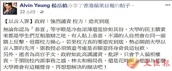 ■楊岳橋發文稱,政府高官譴責冷血標語是「以言入罪」。 fb截圖