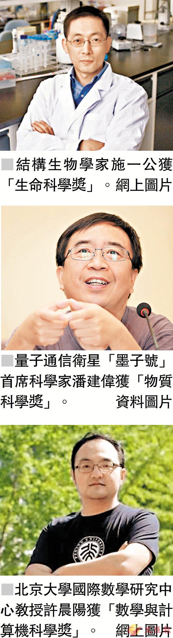 「中國版諾獎」揭曉   施一公潘建偉許晨陽獲獎 (圖)
