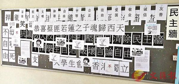 ■教大民主牆日前出現針對蔡若蓮喪子的標語。資料圖片