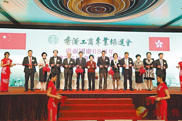 ■香港工商專業協進會第五屆會董會就職典禮,賓主主持剪綵儀式。 香港文匯報記者曾慶威  攝