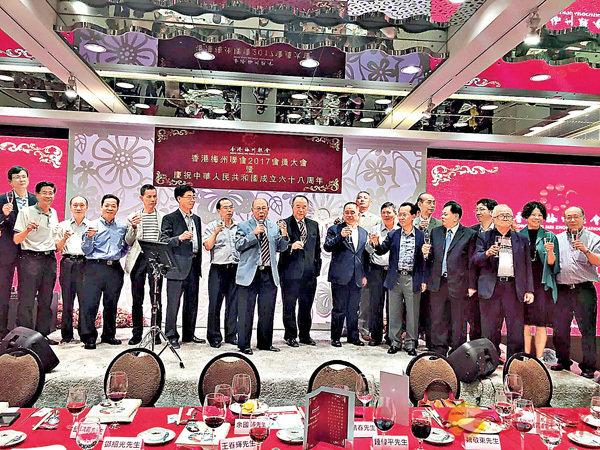 ■香港梅州聯會慶祝國慶,賓主祝酒。